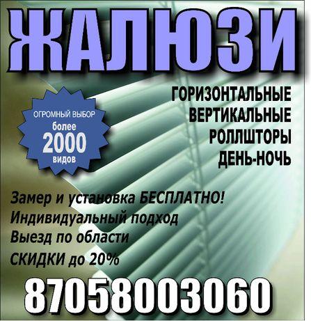 ЖАЛЮЗИ всех видов!!! Алматы + Выезд по области.