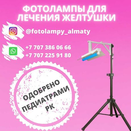 Фотолампы для детей самый безопасный вид/лечение желтушки Боралдай