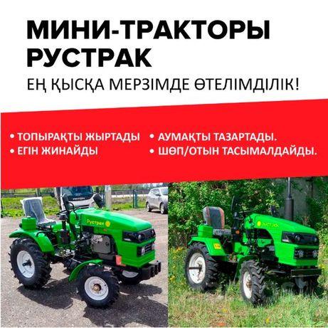 Почвофреза и Плуг в подарок! Трактор Рустрак Р-18.
