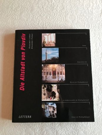 """Лукс издание """"Старият град-Пловдив""""/Die Altstadt von Plovdiv/ Лете"""