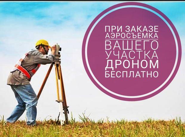 Услуги геодезиста,Геодезические услуги Топосъемка Геодезист Тахеометр