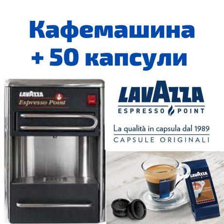 Кафемашина lavazza point + 50 капсули Лаваца