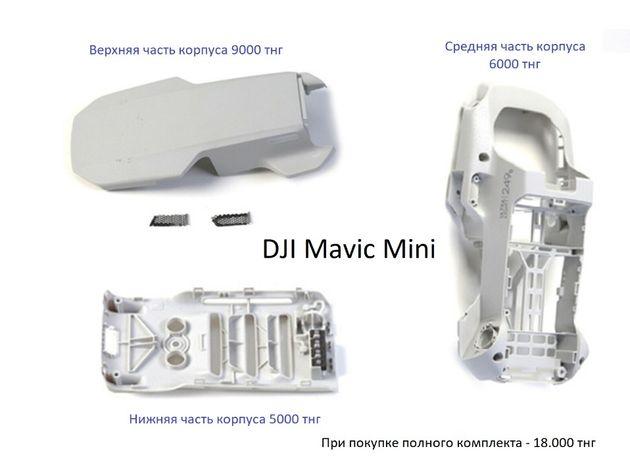 Корпус DJI Mavic Mini