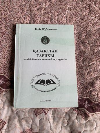 Жұбанышов Қазақстан тарихы. 2019-20ж