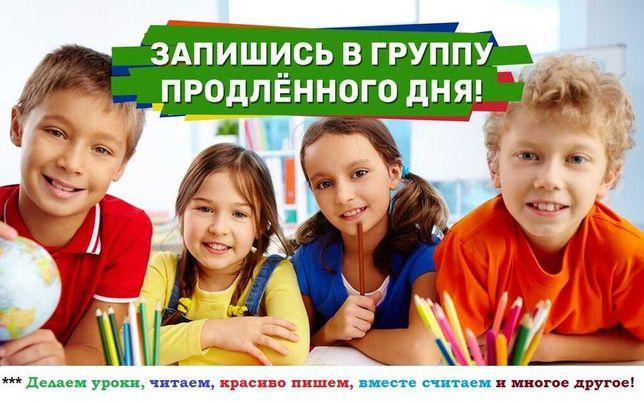 Продлёнка, репетиторы в Усть-Каменогорске!