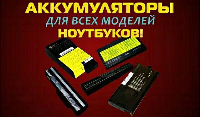 На ноутбук аккумуляторная батарейка, батарея с доставкой бесплатно
