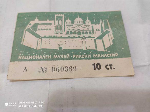 Ретро билет. Рилски манастир.