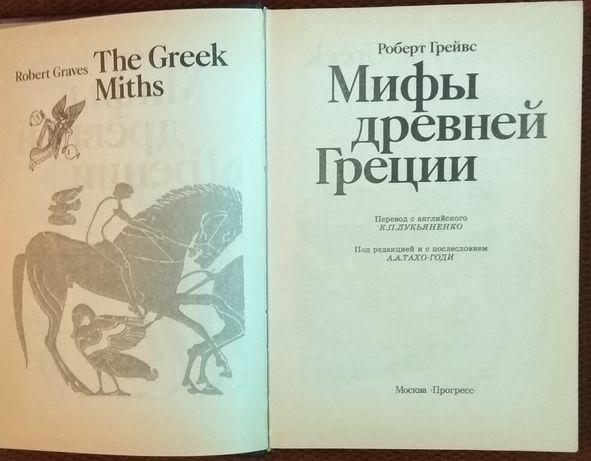 Пересказ мифов с разбиением на мифологемы