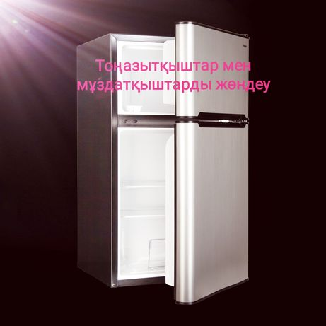 Тоңазытқыштарды жөндеу, ремонт холодильников
