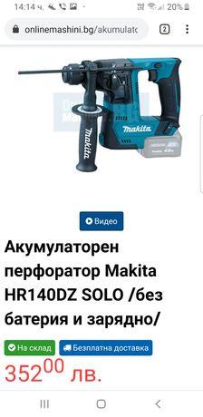 Акумулаторен перфоратор MAKITA HR140DZ