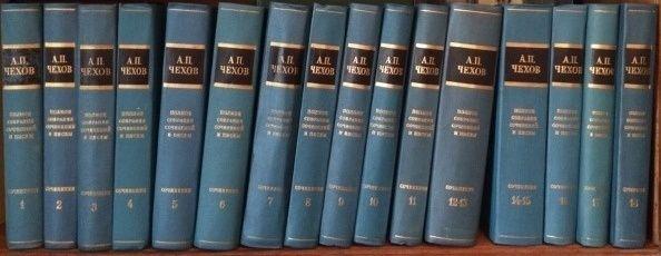Cобрание сочинений Чехова А.П. в 18-ти томах
