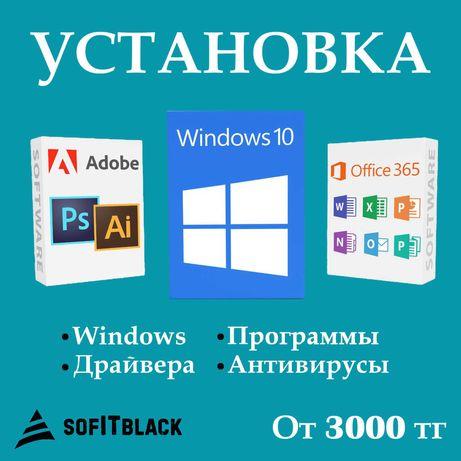 Установка Windows, Microsoft Office, программ. Программист в Алматы