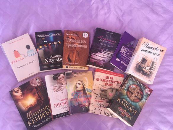 Най-различни книги