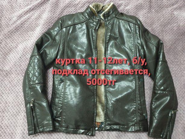 Продам б/у кожаную куртку на мальчика 11-13 лет, 5000тг