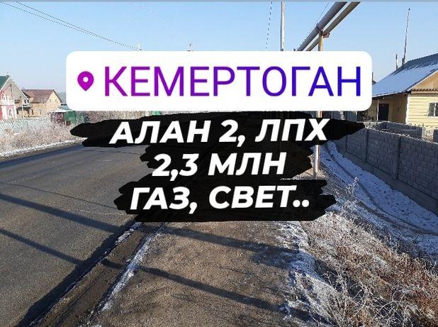 Продам уасток в Кемертогане, ЛПХ, Алан 2, ГАЗ, СВЕТ!
