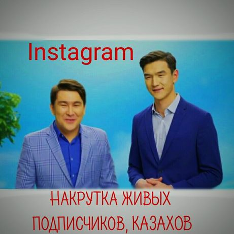 Накрутка Живых Подписчиков из Казахстана. Инстаграм, Instagram качеств