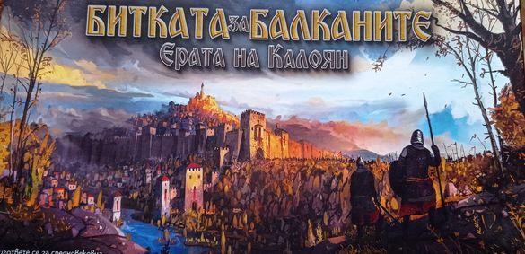 Стратегическа игра Битката на Балканите