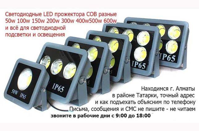Разные свето-диодные лед прожектора ленты планки модули блоки питания