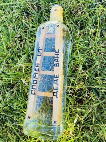 Намаление- Сувенир за рибари, в стъклена бутилка,за рожден ден, юбилей