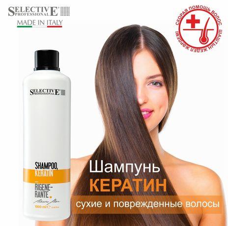 Шампунь Кератин для сухих и повреждённых волос