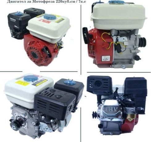 Бензинов двигател за мотофреза 6.5 НР и 7 НР четири тактов