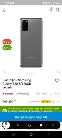 Samsung Galaxy S20 8/128 GB Серый