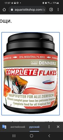 Корм Dennerle complete flakes   Для всех декоративных рыб