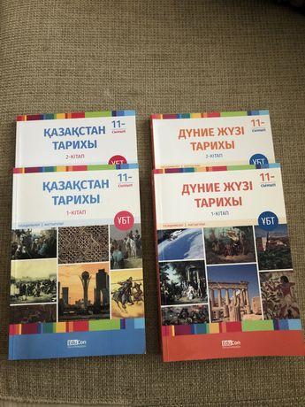 Продам книги для сдачи ЕНТ!