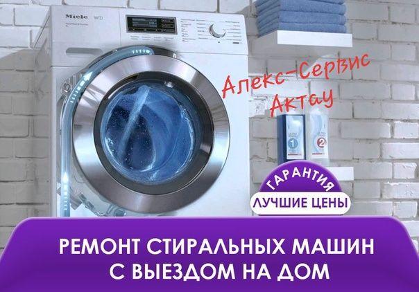 Недорогой ремонт стиральных машин. Опыт. Гарантия. Запчасти в наличии.