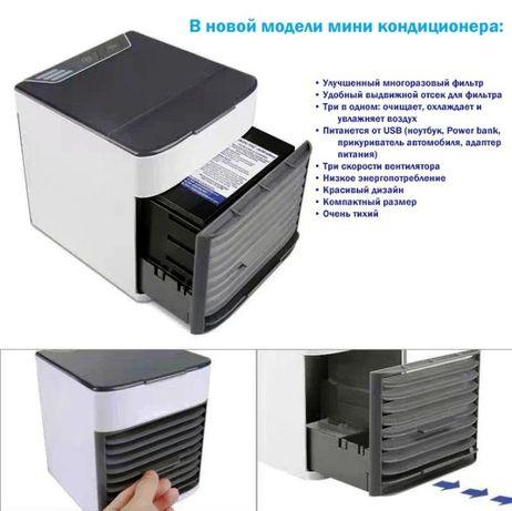 Охладитель воздуха портативный кондиционер USB Arctic Air Ultra 2X Под
