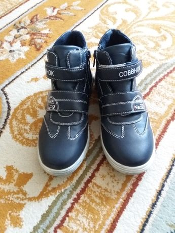 Обувь осенняя для мальчиков