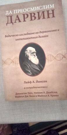 Да преосмислим Дарвин