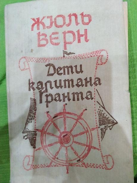 Книга Жюля Верна в отличном качестве
