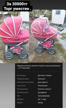 Продам коляску  не дорого