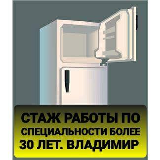 Качественный ремонт морозильников и холодильников