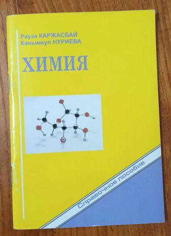 Справочники по физике и химии.