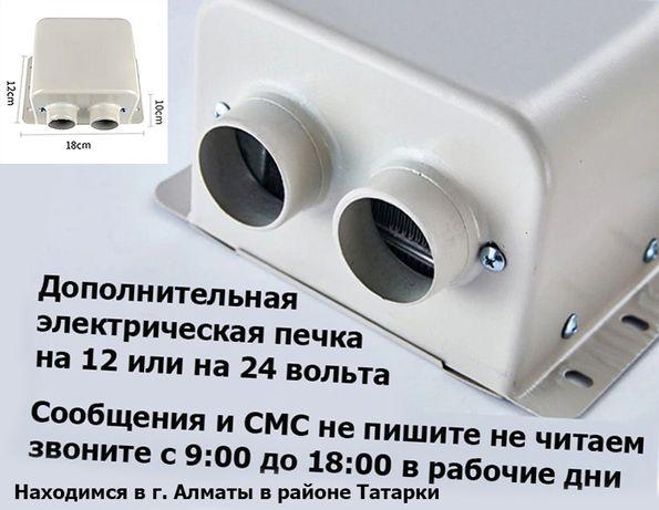 доп. авто-печка 12В 24В работает от АКБ и генератора обогреватель фен