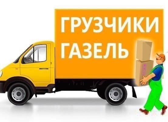 Грузоперевозки/грузчики