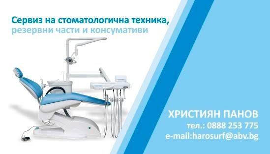 Сервиз на стоматологична техника , резервни части и консумативи