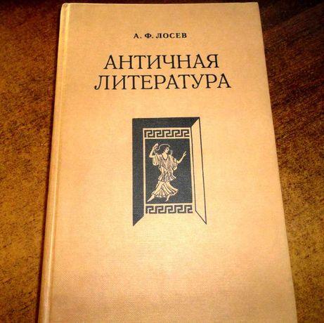 А.Ф. Лосев Античная литература