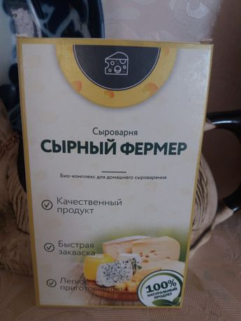 Закваска для брынзы и других видов сыра