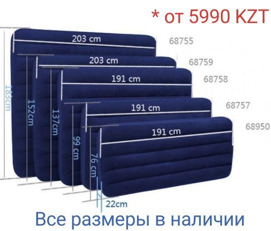 Надувной матрац интекс 2 спальный+насос+2 подушки