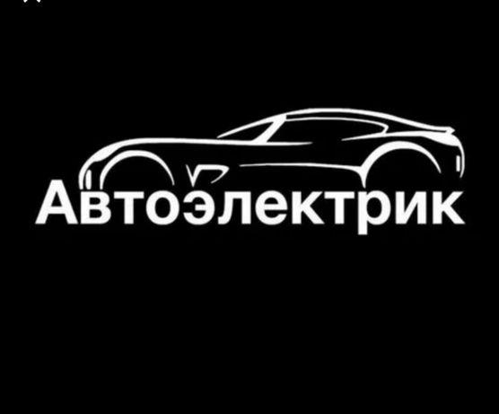 !!! Авто электрик!!!