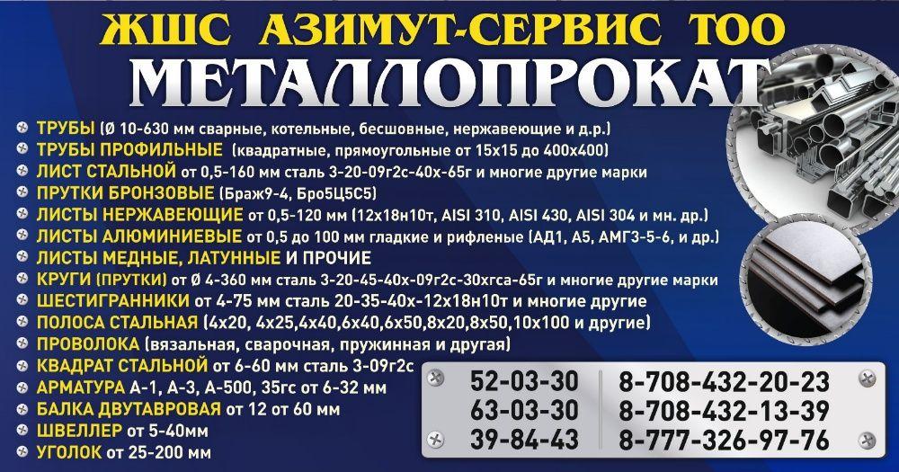 Лист сталь 20, сталь 12х1мф, сталь 65г, сталь 30хгса и другие в наличи Петропавловск - изображение 1