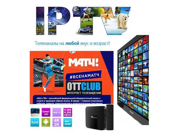 ТВ приставка - все спутниковые каналы через Интернет без антенн!