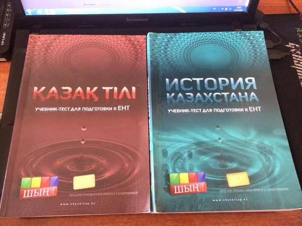 Шын,учебник-тест для подготовки к ЕНТ
