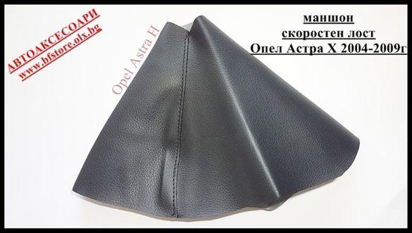 Маншон за скоростен лост ОПЕЛ / OPEL Astra H
