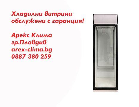 Хладилна Витрина- Вертикална, плюсова гр. Пловдив - image 1
