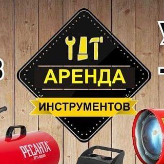 Аренда/ прокат инструментов, отбойники, компрессоры, генераторы