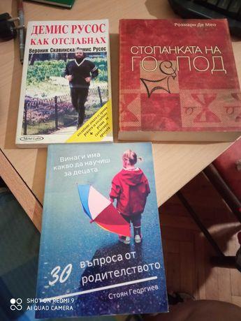 Продавам интересни Книги